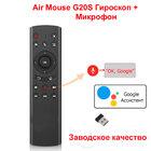 Air Mouse G20S с гироскопом, микрофоном голосовым управлением
