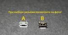 PS4 разъем micro USB (порт) беспроводного джойстика (DualShock 4)(Original)