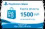 PSN 1500 рублей пополнение (RU)