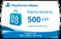 PSN 500 рублей пополнение (RU)