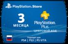 PSN Plus 90 дней, 3 месяца, PlayStation Plus подписка (RU)