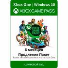 Подписка Xbox Game Pass 6 Месяцев (Продление) (цифровой код)