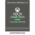 Подписка Xbox Game Pass Ultimate 3 месяца (Продление) (цифровой код)