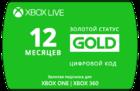 Подписка Xbox live Gold 12 месяцев (Все страны) (цифровой код)