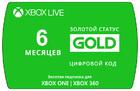 Подписка Xbox live Gold 6 месяцев (Все страны) (цифровой код)