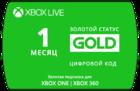 Подписка Xbox live Gold 1 месяц (Все страны) (цифровой код)